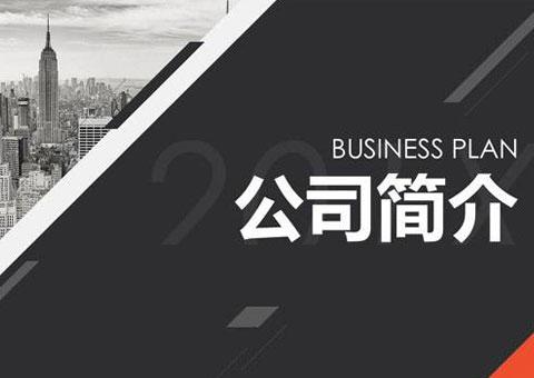 北京时代光华电子技术有限公司公司简介